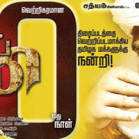 Kutti Puli 50th Day Poster | Picture 512170