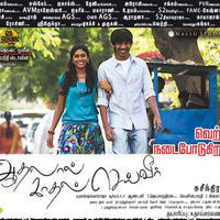 Aadhalal Kadhal Seiveer Box Office Poster