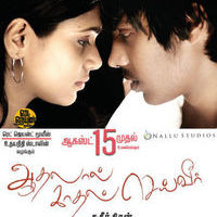 Aadhalal Kadhal Seiveer Film From August 15 Poster | Picture 529234