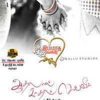 Aadhalal Kadhal Seiveer Pre Release Poster | Picture 524129