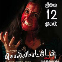 Sollamatten Movie Releasing On July 12 Poster | Picture 505121