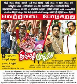 Thillu Mullu Poster   Picture 504118