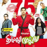 Thillu Mullu 75th Day Poster