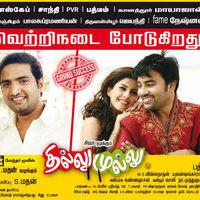 Thillu Mullu Movie Posters