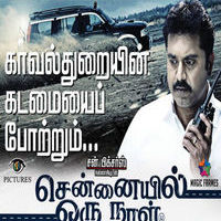 Chennaieil Oru Naal Praising Police Department Poster | Picture 455494
