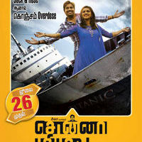 Sonna Puriyathu Film Release Date Poster | Picture 510001