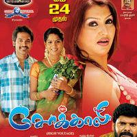Sokkali Chennai Theatre List Poster   Picture 463782