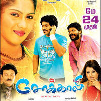 Sokkali Film Release Poster   Picture 453052
