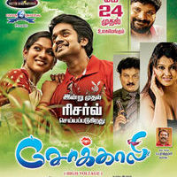 Sokkali Reservation Poster | Picture 463943
