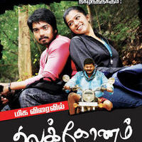 Thalakonam Pre release Poster | Picture 464388