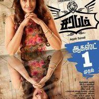 arabham on 1st August Movie Release Poster