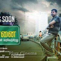 Chennai Ungalai Anbudan Varaverkiradhu Movie posters | Picture 947781